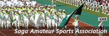 佐賀県体育協会